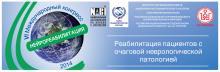 Конгресс «Нейрореабилитация-2014»