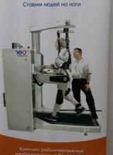 Роботизированные системы реабилитации
