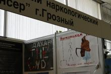 Стенд Грозненского наркодиспансера