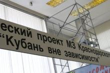"""Стенд Краснодарского края """"Кубань вне зависимости"""""""
