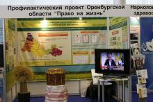 Стенд наркологических служб Оренбургской области