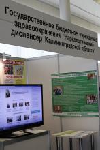 Стенд наркодиспансера Калининградской области