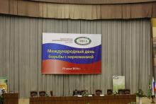 Заседание российской наркологической лиги
