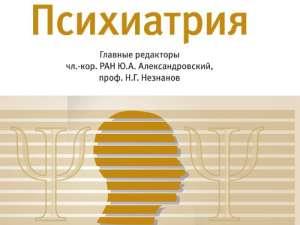 """Второе национальное руководство """"Психиатрия"""""""