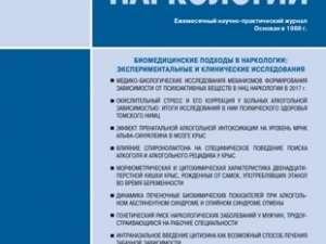 "Журнал ""Новости наркологии"" №3, 2018 г"
